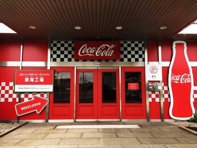コカ・コーラ ボトラーズジャパン 東海工場(見学)