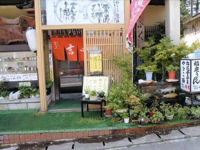 わっぱ飯と割烹の吉田屋