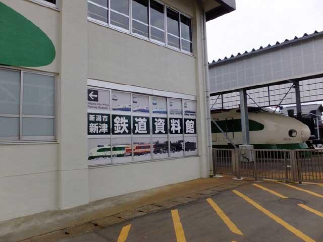 新潟市新津鉄道資料館