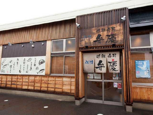 廻転寿司 弁慶 ピアBandai店