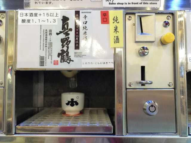 ぽんしゅ館 新潟駅店