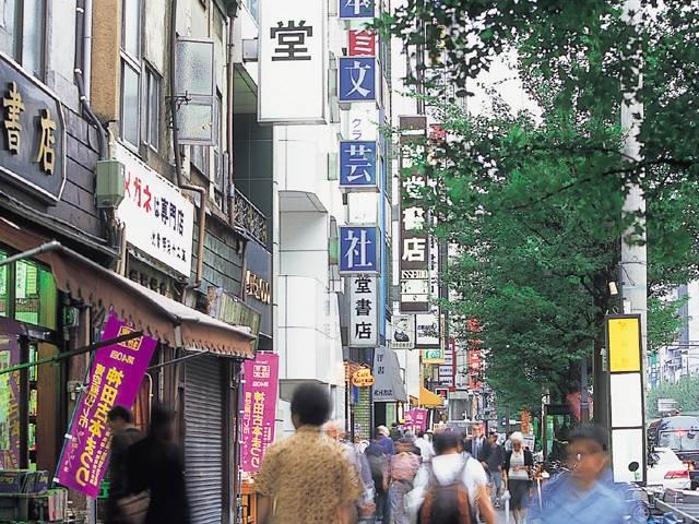 神田神保町古書店街