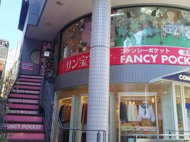 サン宝石 ファンシーポケット原宿店