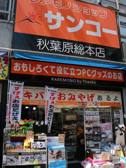 サンコーレアモノショップ秋葉原総本店