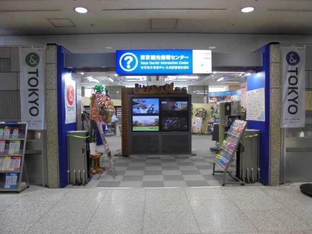 東京観光情報センター 東京都庁