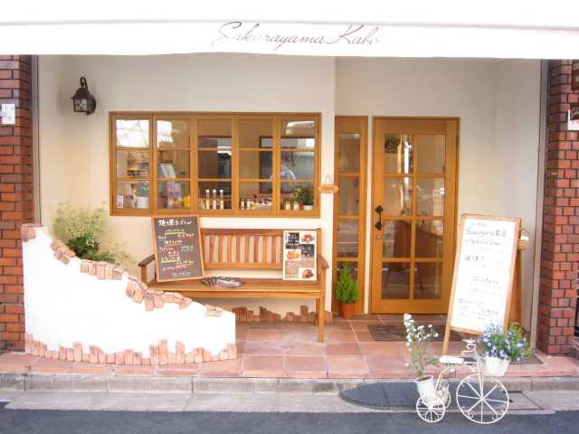 Sakurayama果房