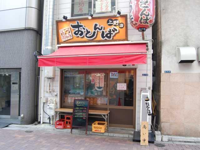 おとんば上野店