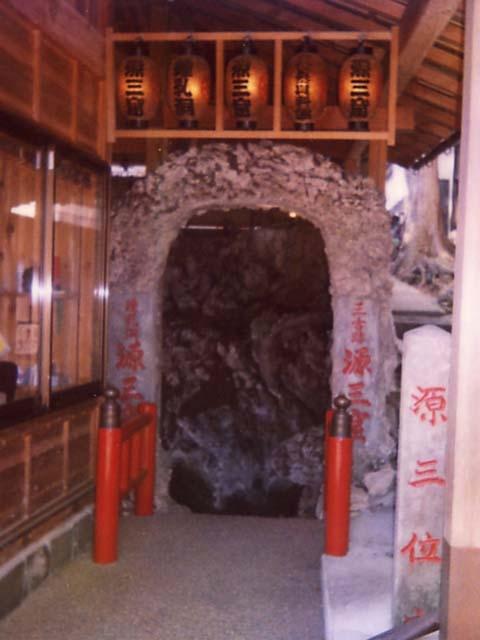 史跡鍾乳洞 源三窟