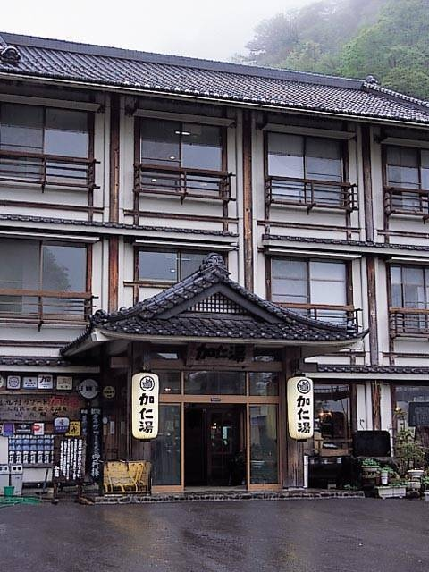 奥鬼怒温泉 ホテル加仁湯(日帰り入浴)