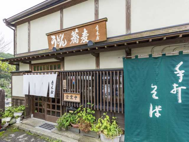 うどん・蕎麦 青木屋