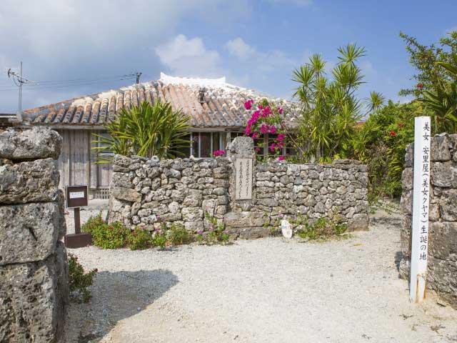 安里屋クヤマ生誕の家