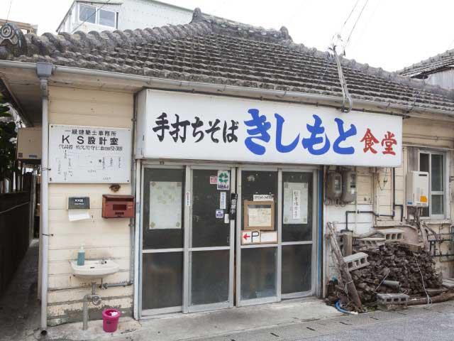 沖縄そばの専門店 きしもと食堂