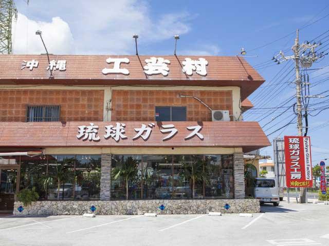 沖縄工芸村
