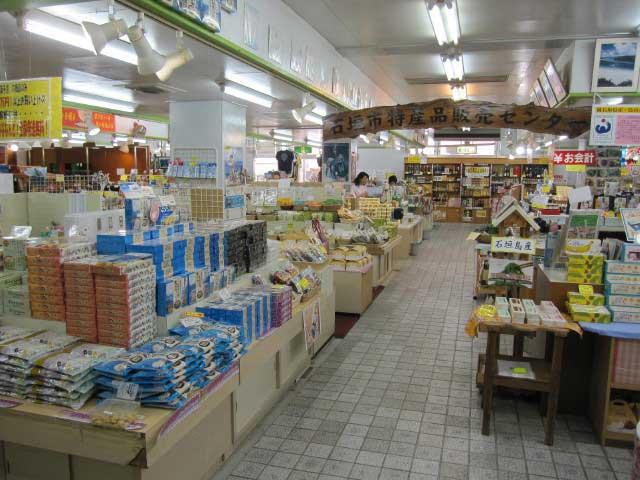 石垣市特産品販売センター