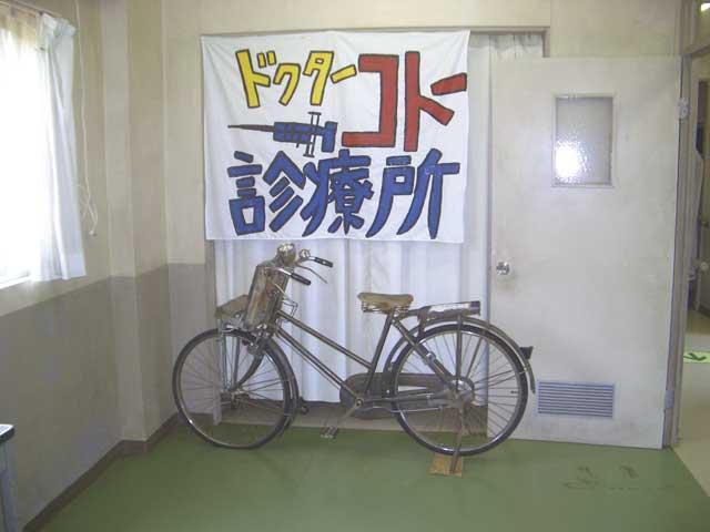 『Dr. コトー診療所』ロケ地