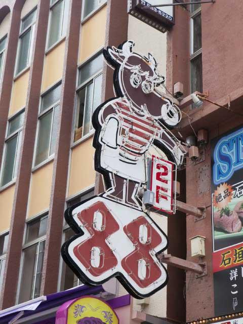 ステーキハウス88 国際通り店