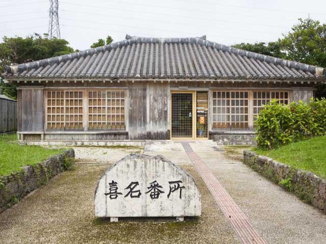 道の駅 喜名番所