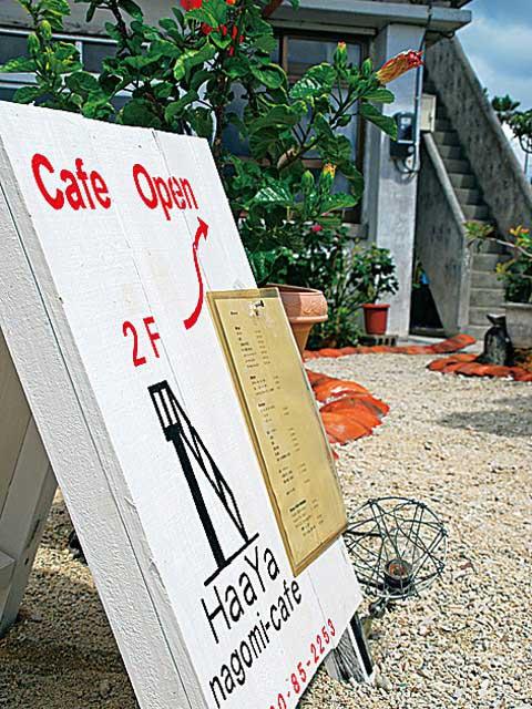 HaaYa nagomi-cafe