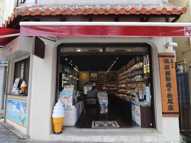 塩屋 国際通り松尾店