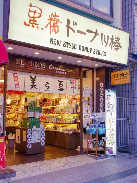 Souvenir shop LEQUIOS 牧志駅前店