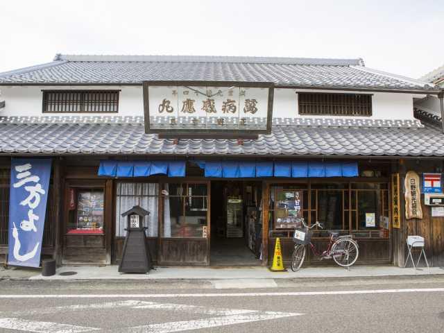 日野まちかど感応館(旧正野薬店)