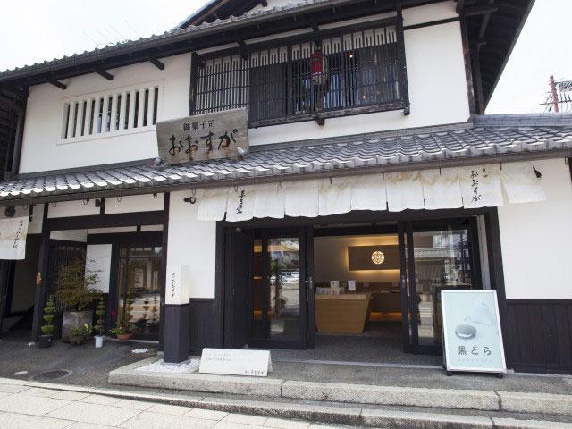 菓心おおすが夢京橋店