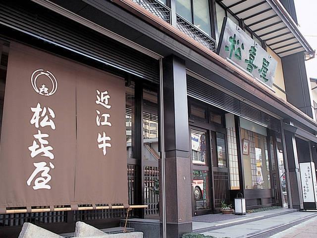 近江牛専門店 れすとらん松喜屋 本店