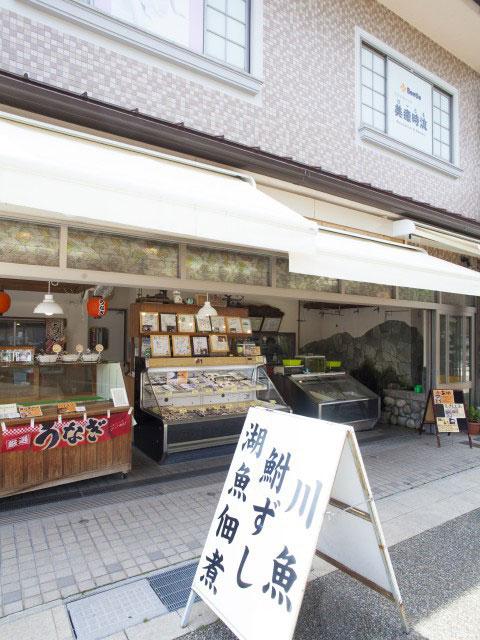 川魚商 うおこう 魚幸商店