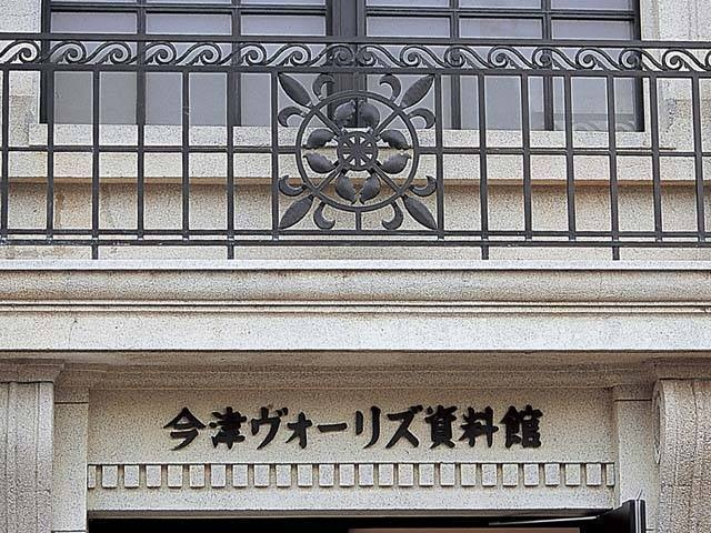 今津ヴォーリズ資料館
