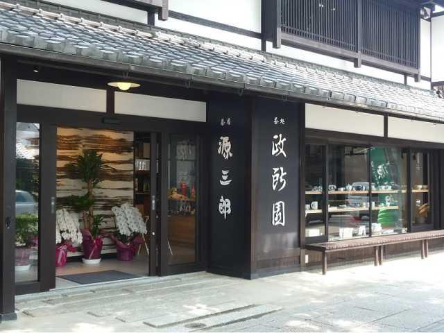 政所園 夢京橋店