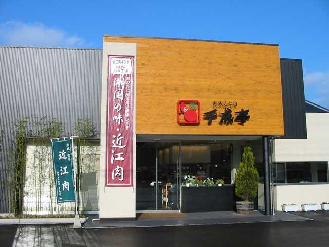 千成亭 平田店
