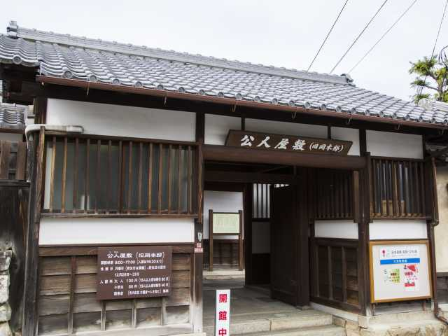 公人屋敷(旧岡本邸)