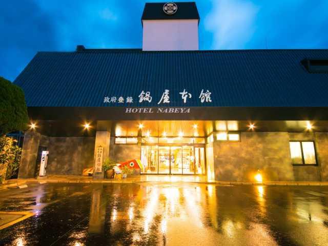 人吉温泉 鍋屋本館