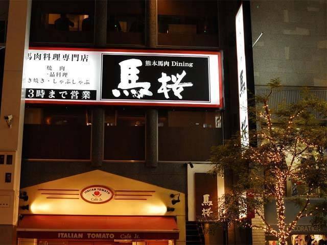 馬肉 Dining 馬桜 下通り店