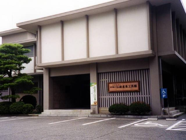 いしかわ生活工芸ミュージアム