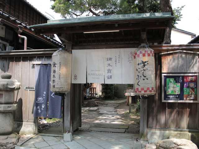 九谷焼 鏑木商舗