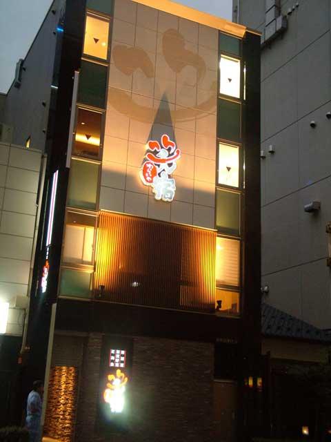 日本料理 金澤の味 笑宿
