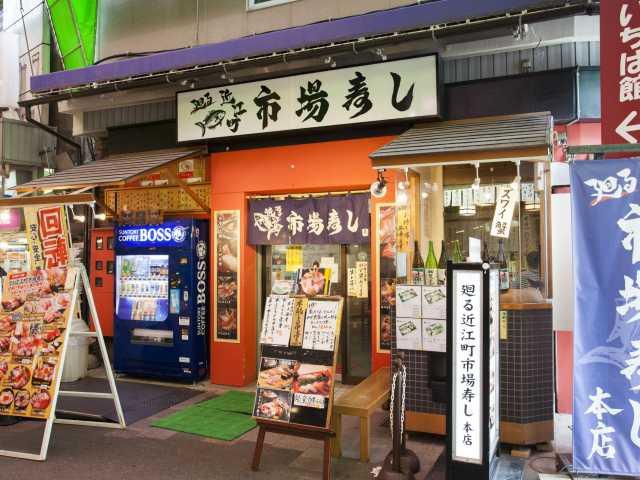 廻る近江町市場寿し 本店