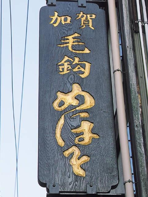 目細八郎兵衛商店