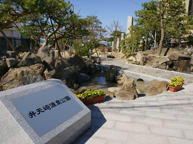 弁天崎源泉公園