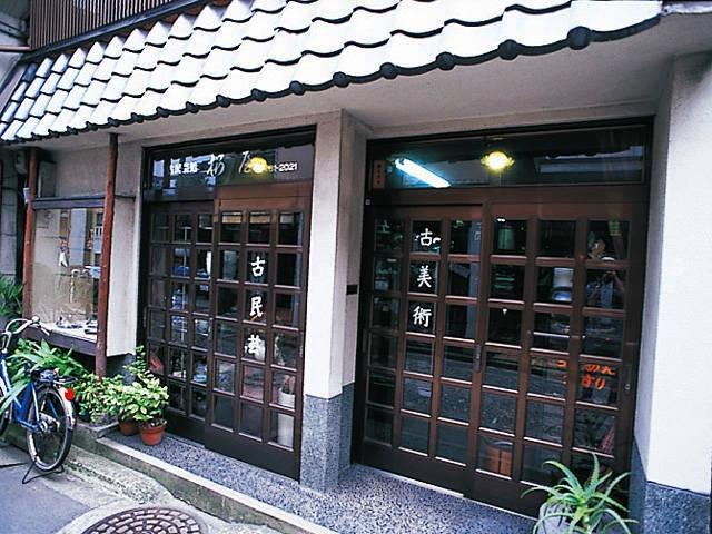 桜屋 古美術