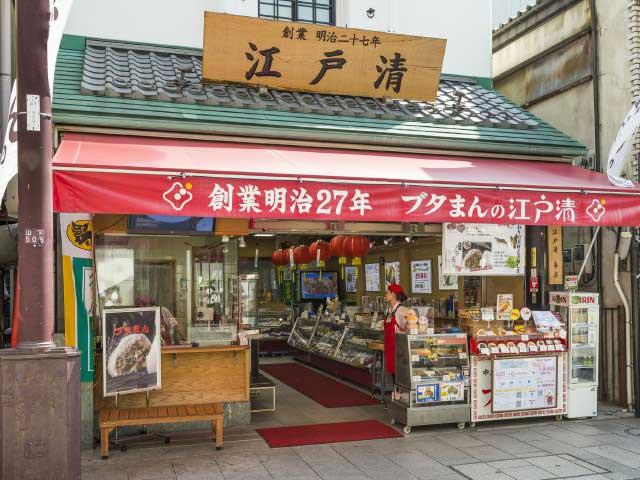 ブタまんの江戸清 中華街本店