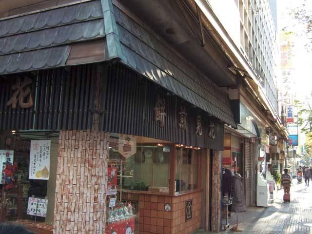 花見煎餅吾妻屋総本店