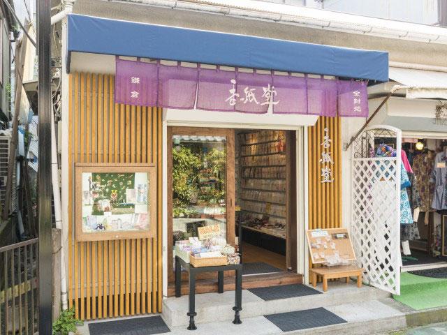 鎌倉香紙堂