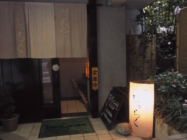 天ぷら じゅらく