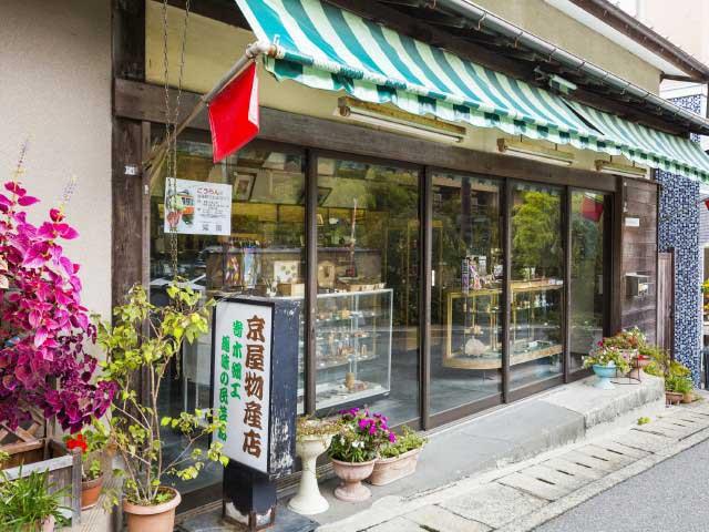 京屋物産店