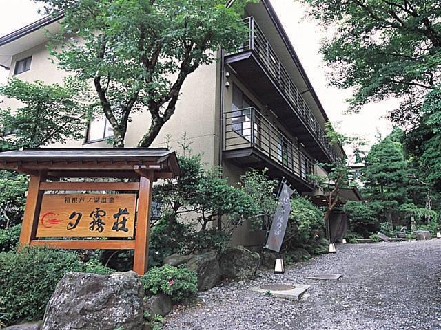 箱根芦ノ湖温泉 箱根宿 夕霧荘(日帰り入浴)