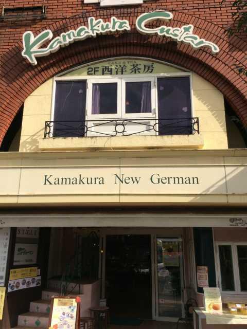 鎌倉ニュージャーマン鎌倉駅前本館