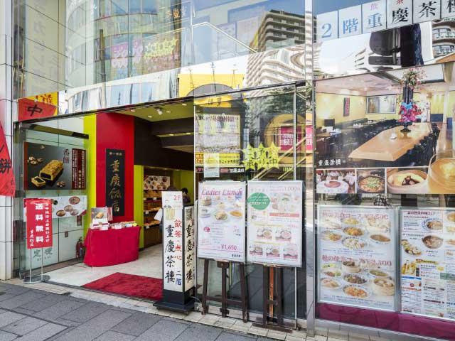 重慶茶樓 横浜中華街 本店
