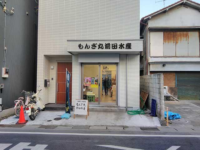 もんざ丸前田水産